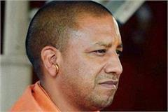 help of four lakhs of relatives of the deceased yogi