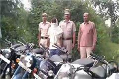 thieves gang brigade arrested with 9 bikes