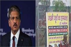 anand mahindra gave his promise the doctor of the injured shoes