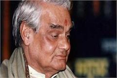 vajpayee said in the shirena style i am tired but have not retired