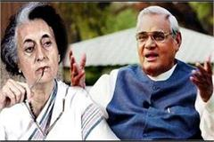 when atal had compared congress s prime minister indira gandhi to durga