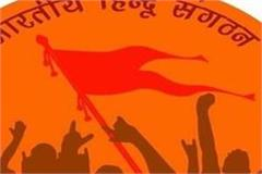 kashmiri will not be allowed to become gurujram hindu organization