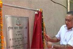 police commissioner inaugurated new police station in sohna