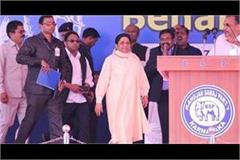 mayawati s dalit love for bjp took out tare