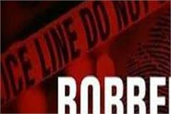 robbery at amritsar