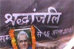 the tribute that the people from atal ji heard from today