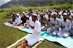 eid ul juha festival held in chamba