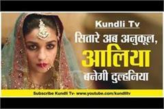 the stars are now friendly alia bhatt will become bride