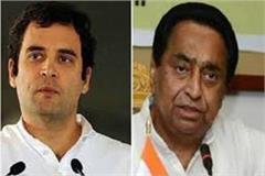 kamal nath refuses to go to rahul gandhi s meeting