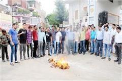 bjym burned the effigy of neeraj bharti