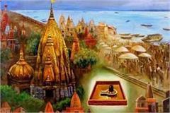 vip visit to 300 rupees in shri kashi vishwanath temple