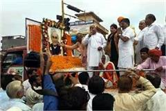 atal bihari vajpayees asthi kalash yatra reached at yamunanagar