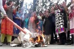 bjp mahila morcha burned the effigy of neeraj bharti