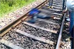 the body of a young man found on the railway line in jhansi