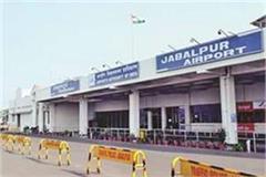 inauguration of dumna airport in jabalpur