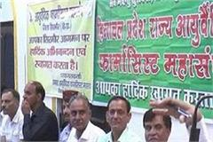 ayurvedic pharmacist federation will give cm relief fund in 5 lakh
