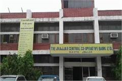 two directors and vice chairman of jhajjar central co operative bank removed