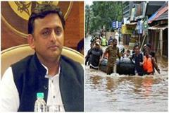 lucknow akhilesh yadav tweet for help kerala flood victims