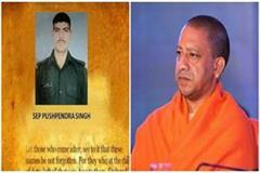 up gov announced 25 lakh help to martyr family