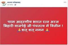 big mistake of bjp farrukhabad