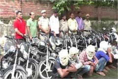 police arrested thieves 15 motorcycles recovered