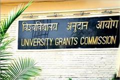 ugc s order will be removed more than 80 thousand fake teachers