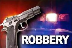 robbers snatched car on tip of pistol and escaped