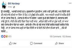 gill hardeep who came to the right of sukhpal khaher