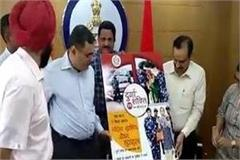 durga shakti app poster launch