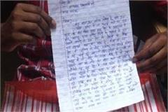 letter to pm modi written by raped victim