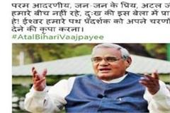 former prime minister atal bihari vajpayee dies cm manohar condoled