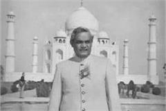 atal ji had special attachment with the agarwas know why