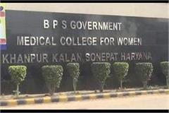 bps women medical college recruitment records of 1654 nursing staff missing