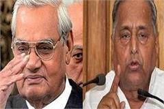 when mulayam did the atal