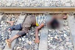 death of one in grip of train not indentified
