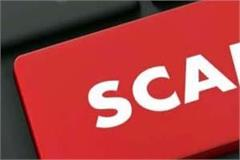 process complete of taking records in scam case now screws by cid