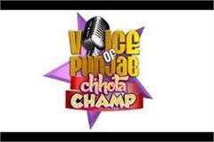 vice of punjab mini champ mathu s welcome on arrived at batala