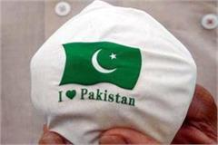 now pakistani balloon found here stir in people