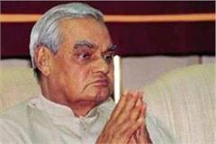 government holiday in the state on the demise of former prime minister