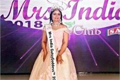 himachal s daughter occupied the title for mrs india gutsy goddess