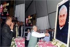 all the parties gave tribute to atal ji on the ridge with the government