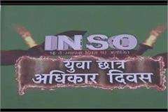 on foundation day of inso laptop distributed to student medal winners awarded