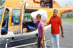 consignment of ration from the helicopter in bada bhangal