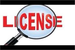 license of the agent who obstructs government work was canceled for 7 days