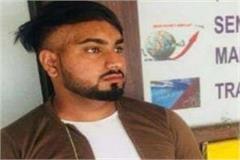 congress leader kulvindra babbal dove case filed against