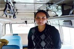 first lady driver of himachal will be seen to run the bus