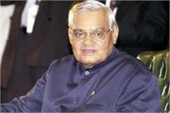 atal ji s bones will be immersion in these 4 big rivers of himachal