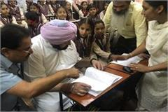 captain launches first smart school in ludhiana