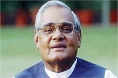 vajpayee had announced the industrial package from solan