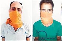 kashmiri youngsters arrest 300 grams heroin